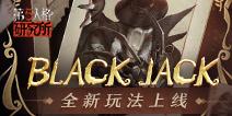 第五人格研究所 Black Jack 全新玩法上线