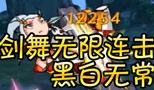 造梦西游5剑舞龙女无限连击黑白无常