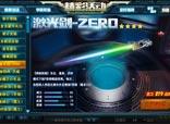 火线精英4399可乐-激光剑-ZERO购买评测