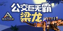 公交巨无霸―梁龙 【驯龙一分钟】43视频