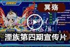 西普大陆湮族第四期宣传片