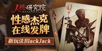 全新玩法BlackJack试玩--人格研究院69视频