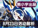 赛尔号8月23日本周活动解析(冰王皮肤免费得,水晶三天免费领)