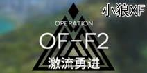小狼XF:火蓝之心OF-F2-平均25级低配视频