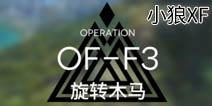 小狼XF:火蓝之心OF-F3 两个精1角色视频