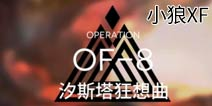 小狼XF:火蓝之心OF-8 少量精1视频
