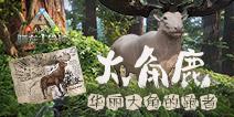 华丽大角的跑者-大角鹿 【驯龙一分钟】44视频
