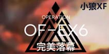 小狼XF:火蓝之心OF-EX6低配视频
