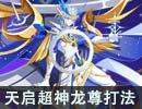 奥奇传说天启超神龙尊平民稳定打法