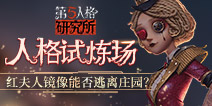 第五人格研究所 人格试炼场 红夫人镜像能否逃离庄园?视频