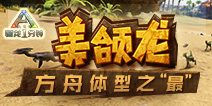 方舟体型之最―美颌龙 【驯龙一分钟】48视频