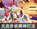 奥奇传说天启赤妖·御神半平民稳定打法