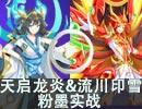 奥奇传说天启狂神·龙炎&流川印雪·粉墨实战