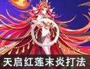 奥奇传说天启红莲末炎无验证速过稳定打法