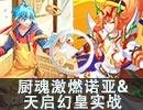 奥奇传说厨魂激燃诺亚&天启幻皇实战