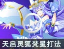 奥奇传说天启灵狐梵星通关打法