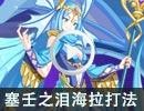 奥奇传说天启海拉平民稳定打法【除倒数第三关】
