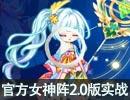 奥奇传说官方女神阵2.0版实战