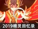 奥奇传说2019精灵回忆录【我用字幕说句话给你们】