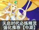 奥奇传说天启时代必练精灵强化推荐【中期】
