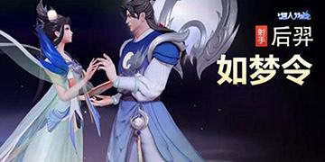王者荣耀情人节专属皮肤宣传视频