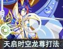 奥奇传说天启时空龙尊速推稳定打法