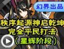 奥拉星秩序起源・神启乾坤完全平民打法(星辉阶段)