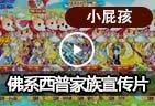 西普大陆佛系西普家族宣传片