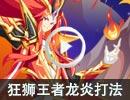 奥奇传说狂狮王者・龙炎平民稳定打法【除4右5左】