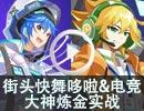 奥奇传说街头快舞哆啦&电竞大神炼金实战