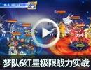 奥奇传说梦队6红星极限203171战力实战