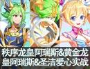 奥奇传说秩序龙皇·阿瑞斯&黄金龙皇·阿瑞斯&圣洁爱心实战