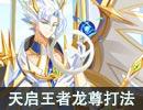 奥奇传说天启王者龙尊平民稳定打法