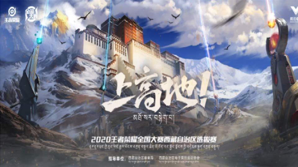 王者荣耀全国大赛西藏自治区选拔赛圆满结束!