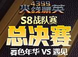 火线精英S8战队赛总决赛