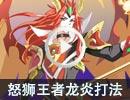 奥奇传说启元王者龙炎平民稳定打法
