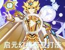 奥奇传说启元幻神诺亚贫民打法【无秩序,艾希,黄金龙