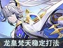 奥奇传说王者龙皇・梵天贫民稳定打法【无光次,艾希,秩序】