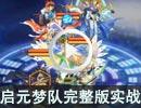 奥奇传说启元梦队完整版超强实战