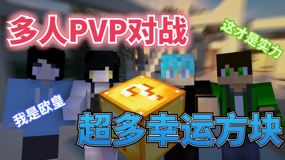 幸运方块:多人竞技PVP,超多幸运方块,大比拼!