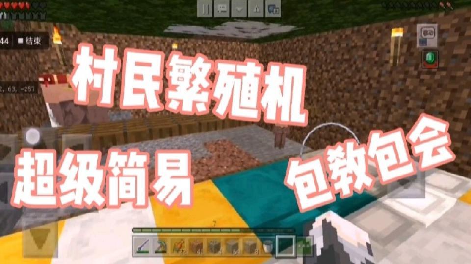 【攻略创作】重建服务器#6 超级简易保教包会的村民繁殖机